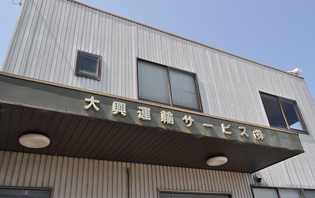 東近江営業所(大興運輸サ-ビス)